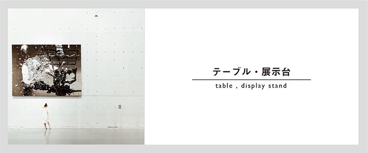 テーブル・展示台