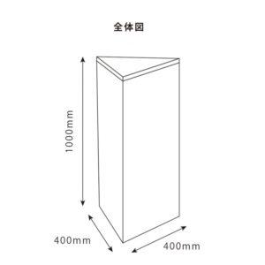 三角柱の全体サイズ