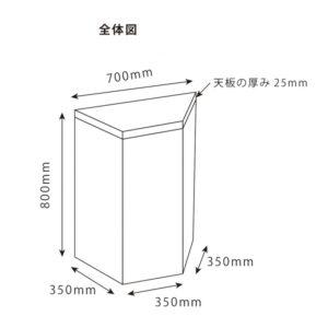 全体の寸法が記載してあるモノクロの台形展示台