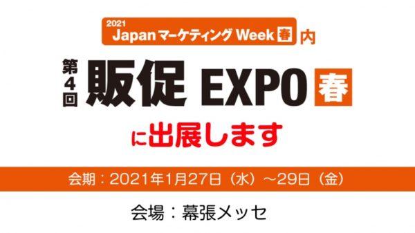 販促EXPO春出展のお知らせ